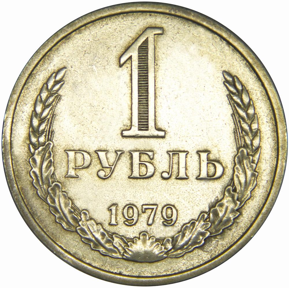 Монета номиналом 1 рубль. Медно-никелевый сплав. СССР, 1979 год324006Диаметр 2,7 см. Вес: 7,5 гр. Материал: Медно-никелевый сплав. Сохранность: XF.