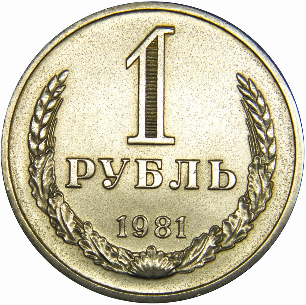 Монета номиналом 1 рубль. Медно-никелевый сплав. СССР, 1981 годA-074Диаметр 2,7 см. Вес: 7,5 гр. Материал: Медно-никелевый сплав. Сохранность: XF.