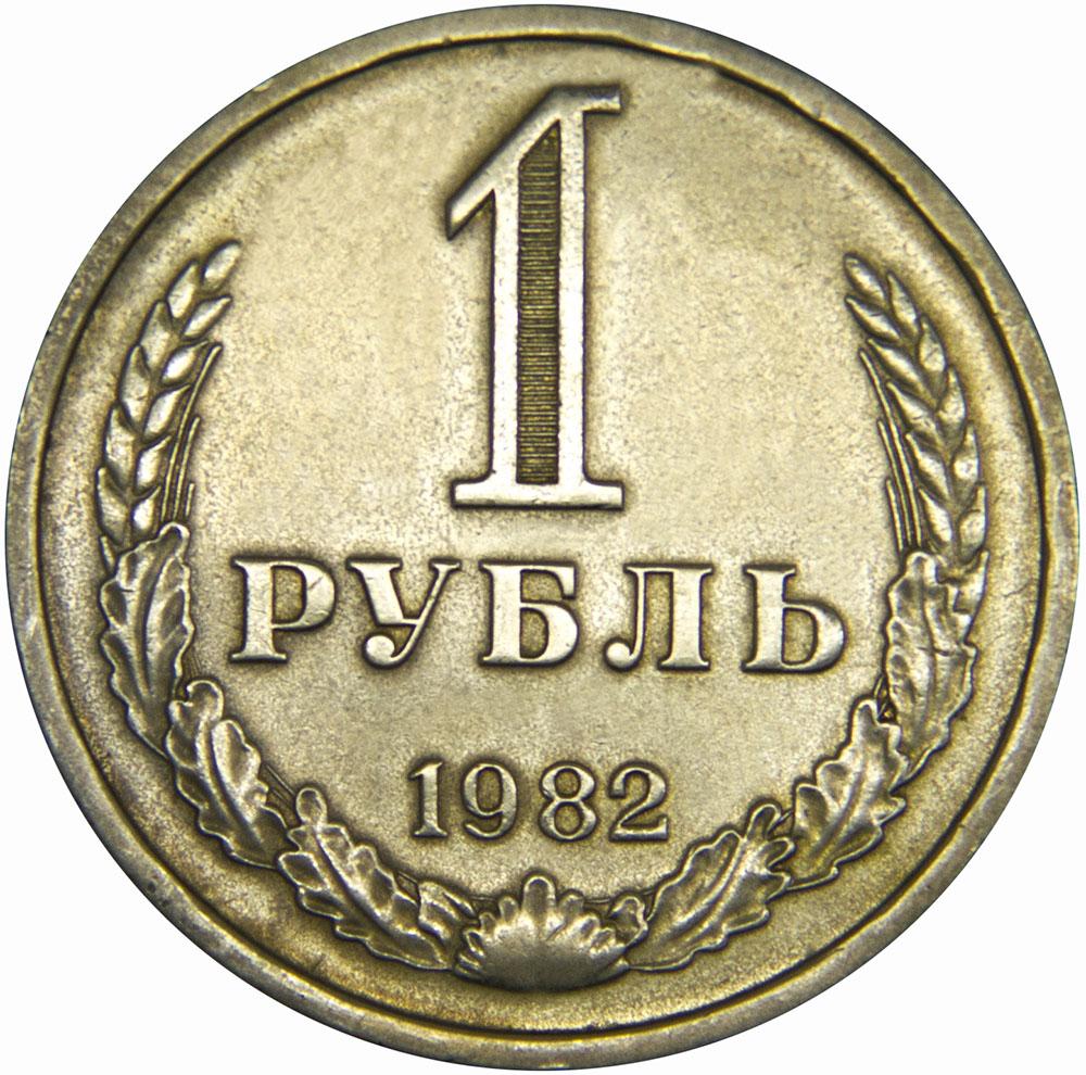 Монета номиналом 1 рубль. Медно-никелевый сплав. СССР, 1982 годОС27728Диаметр 2,7 см. Вес: 7,5 гр. Материал: Медно-никелевый сплав. Сохранность: XF.