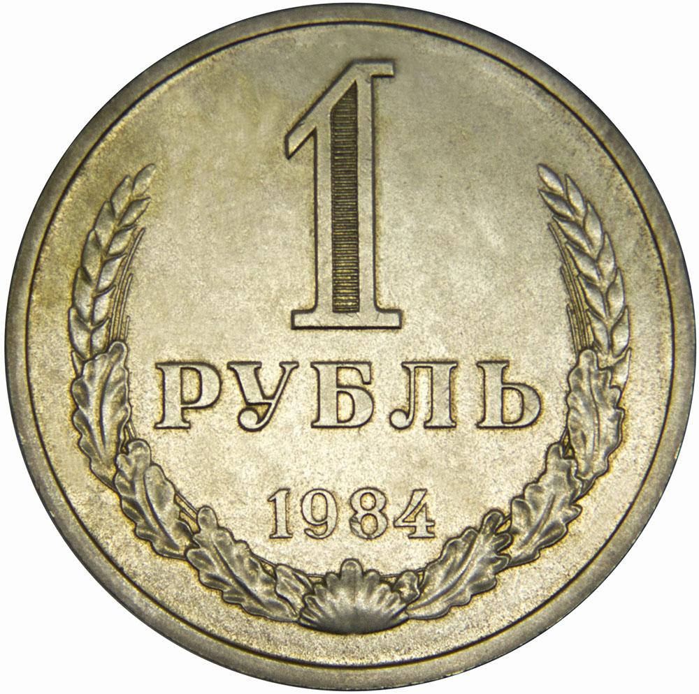 Монета номиналом 1 рубль. Медно-никелевый сплав. СССР, 1984 год324006Диаметр 2,7 см. Вес: 7,5 гр. Материал: Медно-никелевый сплав. Сохранность: XF.