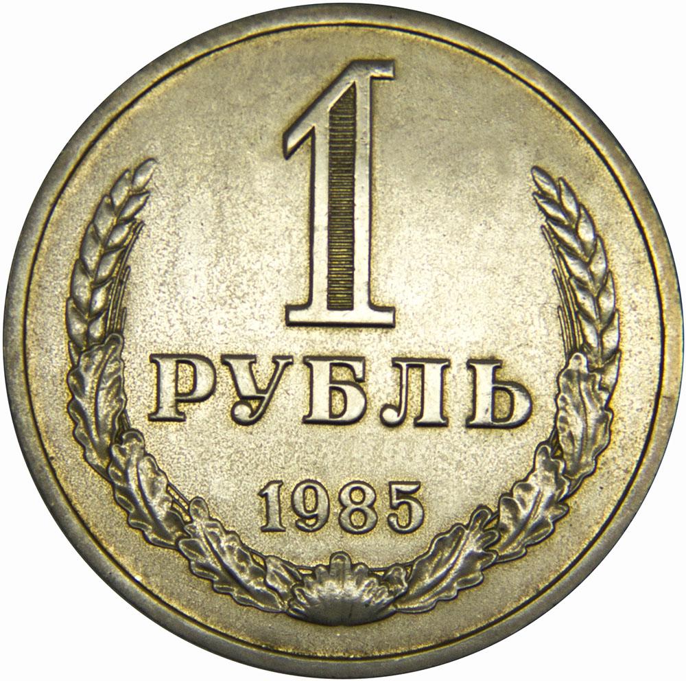 Монета номиналом 1 рубль. Медно-никелевый сплав. СССР, 1985 годОС27728Диаметр 2,7 см. Вес: 7,5 гр. Материал: Медно-никелевый сплав. Сохранность: XF.
