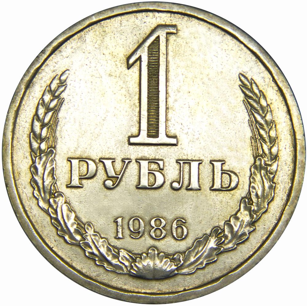 Монета номиналом 1 рубль. Медно-никелевый сплав. СССР, 1986 год324006Диаметр 2,7 см. Вес: 7,5 гр. Материал: Медно-никелевый сплав. Сохранность: XF.