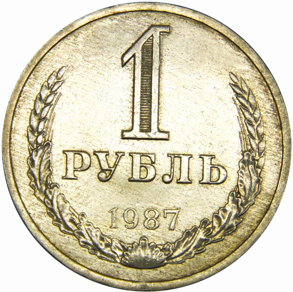 Монета номиналом 1 рубль. Медно-никелевый сплав. СССР, 1987 годОС27728Диаметр 2,7 см. Вес: 7,5 гр. Материал: Медно-никелевый сплав. Сохранность: XF.