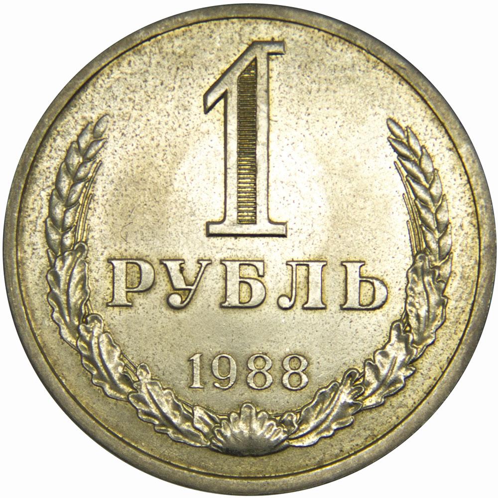 Монета номиналом 1 рубль. Медно-никелевый сплав. СССР, 1988 годОС27728Диаметр 2,7 см. Вес: 7,5 гр. Материал: Медно-никелевый сплав. Сохранность: XF.