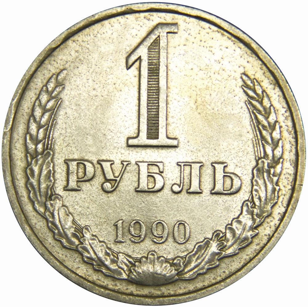 Монета номиналом 1 рубль. Медно-никелевый сплав. СССР, 1990 год324006Диаметр 2,7 см. Вес: 7,5 гр. Материал: Медно-никелевый сплав. Сохранность: XF.