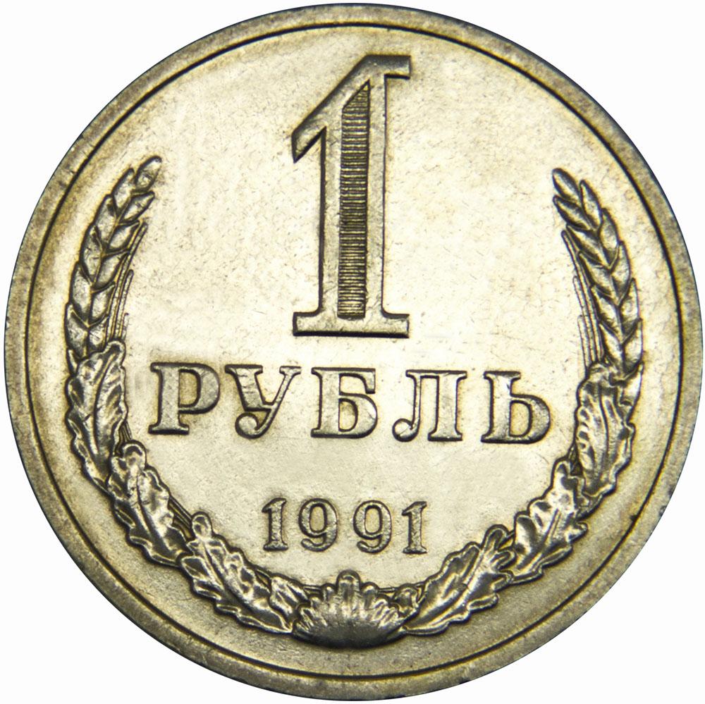 Монета номиналом 1 рубль. Медно-никелевый сплав. М. СССР, 1991 год324006Диаметр 2,7 см. Вес: 7,5 гр. Материал: Медно-никелевый сплав. Сохранность: XF.