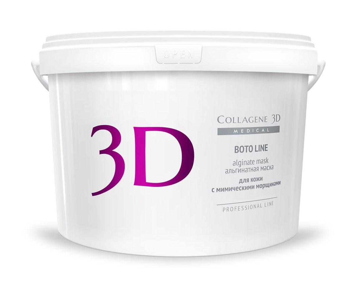 Medical Collagene 3D Альгинатная маска для лица и тела Boto Line, 1200 г22010Высокоэффективная, пластифицирующая маска на основе лучшего натурального сырья. Безопасная альтернатива инъекциям ботокса, приводит к естественному разглаживанию мимических морщин.