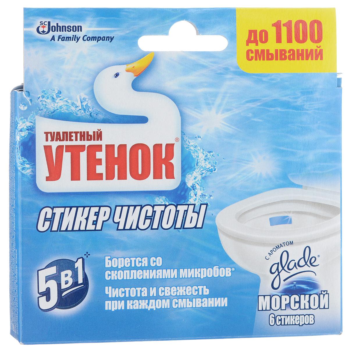 Очиститель унитаза Туалетный утенок Стикер чистоты, морской, 6 шт666931Благодаря очистителю Туалетный утенок Стикер чистоты на поверхности унитаза образуется защитный слой, который препятствует образованию минеральных отложений, являющихся очагами скопления микробов. Очиститель крепится внутри унитаза ниже ободка на сухую поверхность. Обладает приятным ароматом. Стикера хватает более, чем на 100 смываний. Он полностью растворяется в воде. Состав: а-ПАВ, сульфат натрия, отдушка, н-ПАВ, акриловый сополимер, красители, 2-(4-третбутилбензил)-пропиональдегид, кумарин, эвгенол, d-лимонен, альфа-изометилионон. Комплектация: 6 шт. Товар сертифицирован.