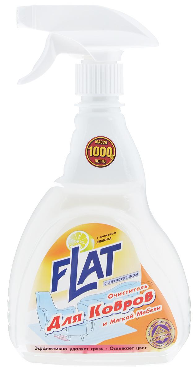 Очиститель для ковров и мягкой мебели Flat, с ароматом лимона, 1000 г4600296 00239 7Очиститель для ковров и мягкой мебели Flat быстро и эффективно избавляет от пятен, придает первоначальную чистоту, освежает цвет изделия, снимает электростатический заряд и препятствует накоплению пыли. Эргономичный флакон оснащен высоконадежным курковым распылителем, дающим возможность пенообразования при распылении, позволяющим легко и экономично наносить раствор на загрязненную поверхность. Состав: вода, а-ПАВ, н-ПАВ, фосфаты, функциональные добавки, ароматическая композиция, оптический отбеливатель, метилизотиазолинон, метилхлоризотиазолинон. Товар сертифицирован.