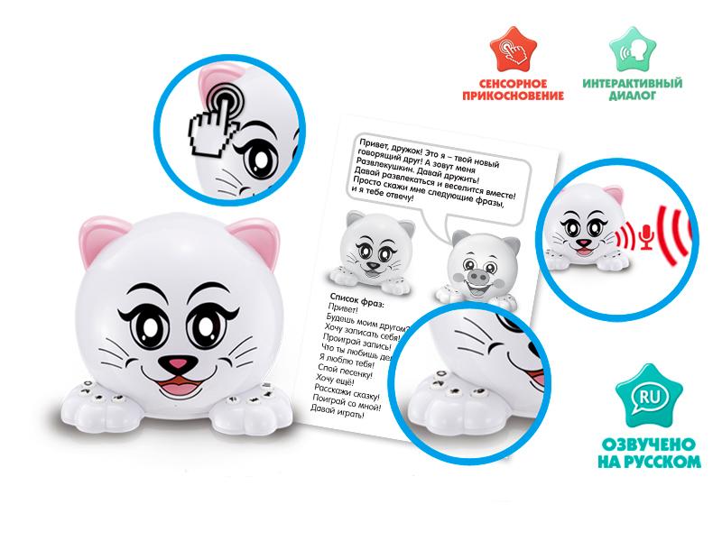 Кот EH80205R Сказочник обучающий, на батарейках, в коробкеEH80205RОчаровательный обущающий кот станет незаменимым другом для вашего малышка. Котик сможет не только поговорить с ребенком, рассказать сказки и спеть веселые песенки, но и ознакомит с правилами этикета и безопасности. У игрушки имеются сенсорные датчики на ушках и кнопки на лапках. Так же есть возможность записи голоса. Детишкам очень понравится общаться и познавать мир с новым другом!