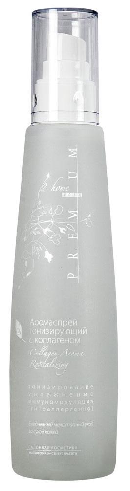 PREMIUM Homework Аромаспрей тонизирующий с коллагеном 225млГП040040репарат способствует улучшению тонуса кожи и обеспечивает ей дополнительное увлажнение и защиту в течение дня. Благодаря совершенному механизму распыления, создает тончайшее водяное облако, нежно окутывающее кожу и не нарушающее макияж. Состав: вода очищенная, вода шунгитовая, натрия пирролидонкарбоксилат, коллаген гидролизованный, бетаин, ПЭГ-40 гидрогенизированного касторового масла, метилизотиазолинон, йодопропинилбутилкарбамат, рапа, отдушка, бисаболол, масло эфирное лимона. Показания к применению Уход за сухой и сухой увядающей кожей, в т.ч. чувствительной, в течение дня ( в промежутках между утренним и вечерним уходом) Может наноситься на макияж. Особенно рекомендуется для применения в летний период. Что содержится в биоактивном составе? Шунгитовая вода Альфа-бисаболол Гидролизат коллагена Рапа Эфирное масло лимона Триметилглицин Пиролидонкарбоксилат натрия Коллаген Как применять? Распылять на лицо, шею и декольте в течение дня по мере необходимости. Что делает препарат?...