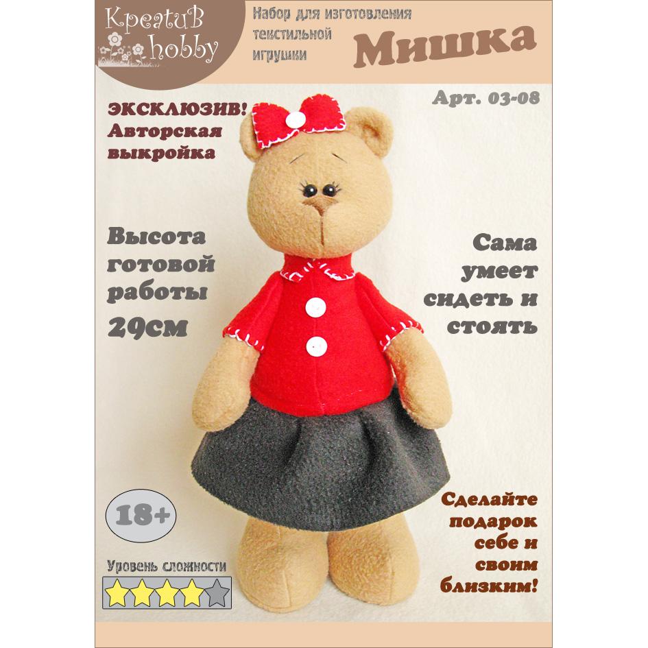 Набор для изготовления игрушки Kpeatub Hobby Мишка, высота 29 см. 494263494263Набор Kpeatub Hobby Мишка позволит самостоятельно создать мягкую игрушку в виде мишки в платье. В набор входит: - ткань (флис); - иглы (2 шт); - нитки (3 шт); - пуговицы (6 шт); - картон для ступней (2 шт); - бусины (2 шт); - деревянная палочка; - выкройка; - инструкция на русском языке. Набор для шитья текстильной игрушки подарит массу положительных эмоций. Дополнительно потребуется: - наполнитель: синтепух или холлофайбер (150-200г), - клей-карандаш, - ножницы. Высота готового изделия: 29 см.