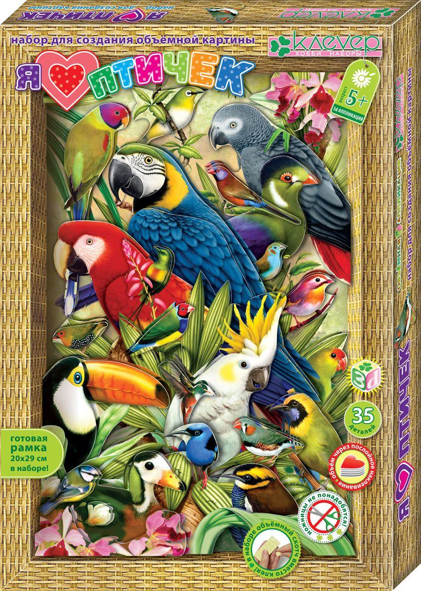 Клевер/Clever Набор для картины Я люблю птичекАБ 21-114Красочную картину Я люблю птичек ребёнок старше 5 лет с помощью взрослых сможет сделать сам - без клея и ножниц, в технике 3-D аппликации. Большие красный и синий попугаи ара и другие весёлые попугайчики, экзотические разноцветные птички выглядывают из цветущих джунглей, приглашая в свой пестрый и яркий мир! Работая с набором, ребёнок учится складывать трёхмерное изображение из частей, составляя перспективу. Рамку собирать не нужно — красочная и глубокая готовая рамка входит в набор. Клей также не нужен - вместо него в наборе объёмный двусторонний скотч.