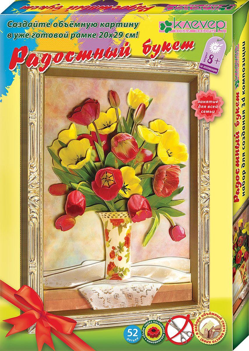 Клевер/Clever Набор для картины Радостный букет (тюльпаны).АБ 21-131Чудесную картину Радостный букет дети старше 8 лет самостоятельно и дети старше 5 лет с помощью взрослых смогут сделать сам без клея и ножниц в технике 3D-аппликации. Красивые тюльпаны яркого красно-жёлтого цвета чудесно смотрятся в ярких солнечных лучах на картине. Работая с набором, ребёнок учится складывать трёхмерное изображение из частей, составляя перспективу. Рамку собирать не нужно — красочная и глубокая готовая рамка входит в набор. Клей также не нужен - вместо него в наборе объёмный двусторонний скотч.