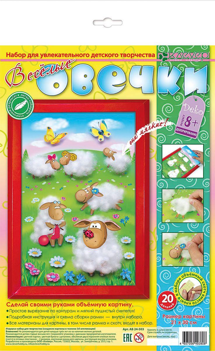 Клевер/Clever Набор для изготовления картины Веселые овечкиАБ 24-503Картина Весёлые овечки - милая пастораль с резвящимися на цветочном лугу пушистыми овечками. У овечек кудряшки из мягкого синтепуха, которые так и хочется погладить! Создать эту забавную картину легко: детям старше 8-ми лет нужно наклеить синтепух на прозрачный двусторонний скотч на картине, вырезать и наклеить бумажные детали при помощи объёмного двустороннего скотча на картину. Яркая рамка входит в набор, её нужно только сложить!