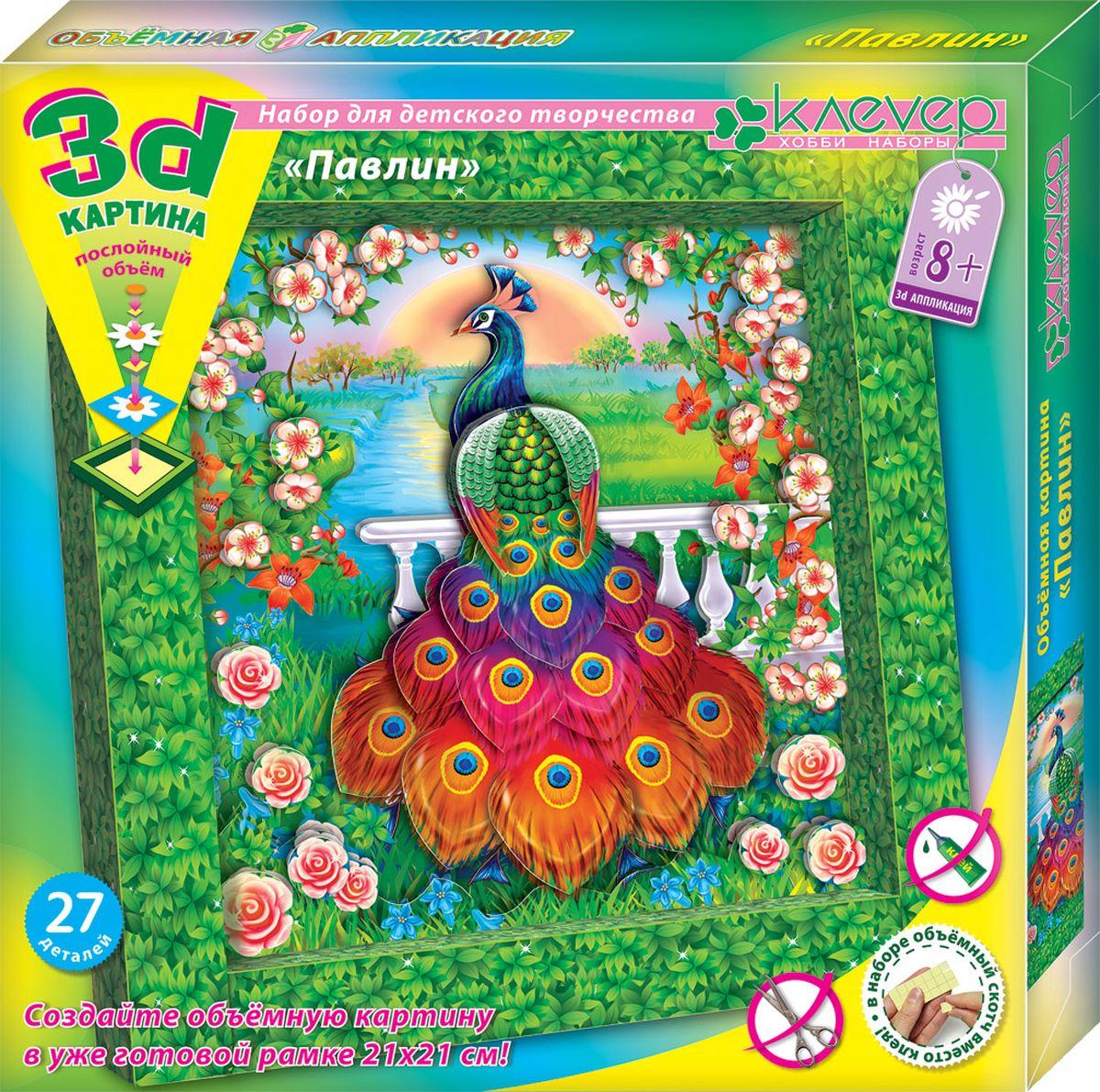 Клевер/Clever Набор для изготовления картины ПавлинАБ 41-075Великолепный павлин в цветущем саду: объёмная картинка из плоских деталей достигается благодаря эффекту, напоминающему слоёный торт: детали наклеиваются друг на друга и на фон в готовой глубокой рамке с помощью двустороннего клейкого материала на вспененной основе (скотча). Таким образом детали приближаются к зрителю, создается почти диорама. Дети от 8 лет могут сделать картины самостоятельно и при этом очень аккуратно: клей не нужен и рабочее место и ручки остаются чистыми! Желаем приятного досуга и радости творчества!