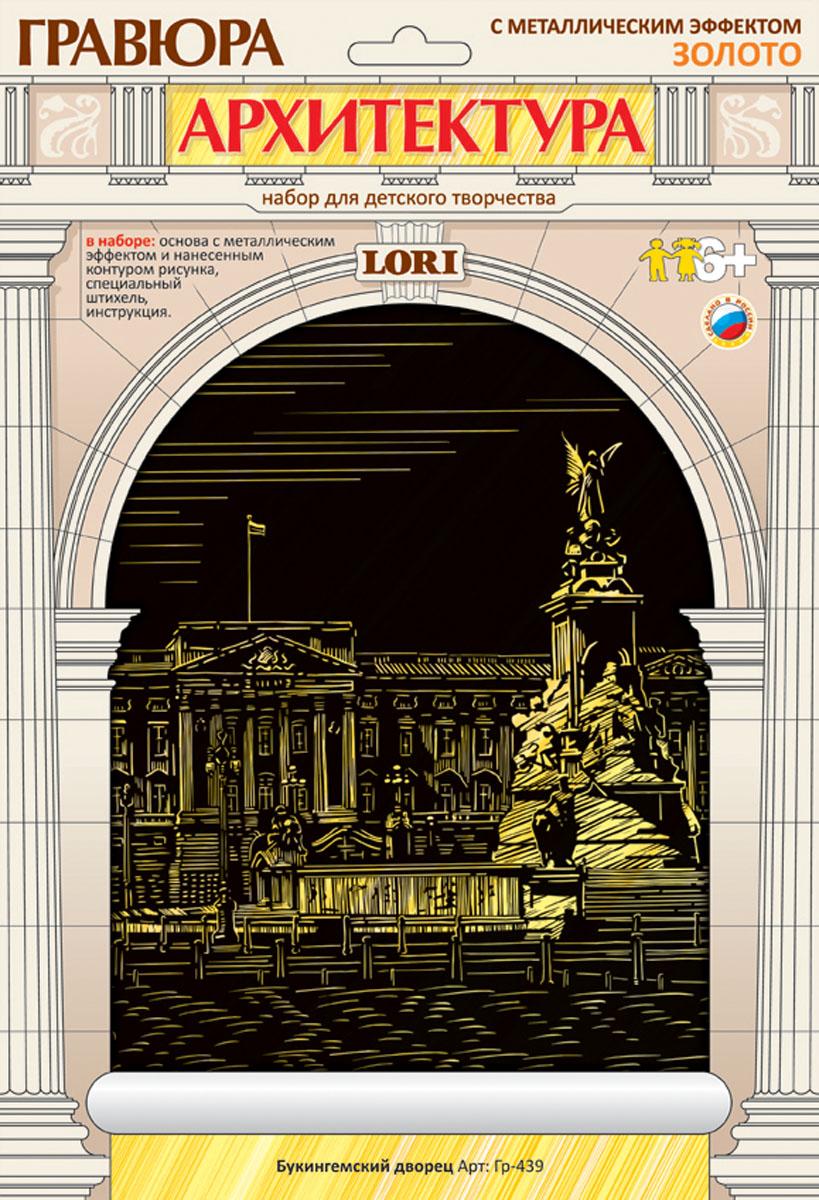 Lori Гравюра на золоте Букингемский дворец