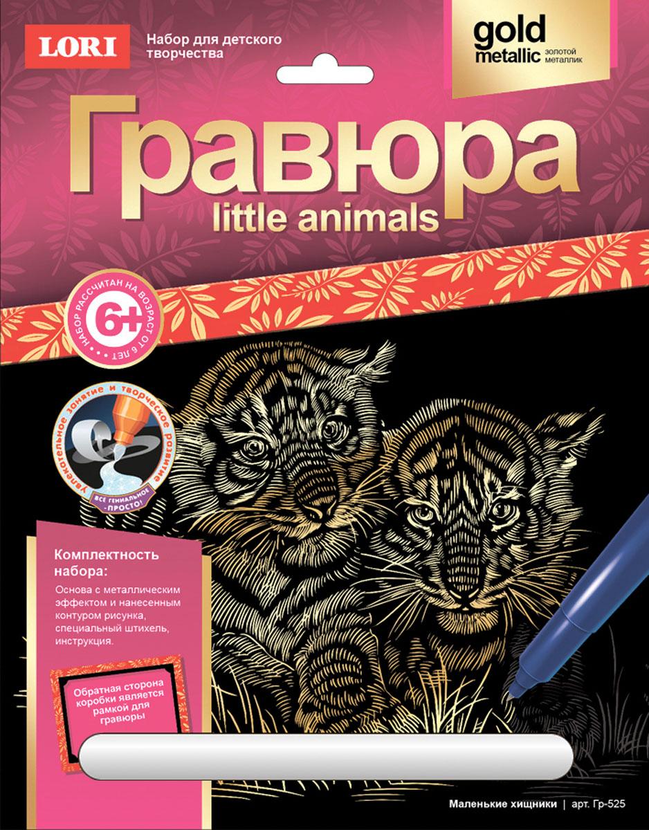 Lori Гравюра Little ANIMALS Маленькие хищники