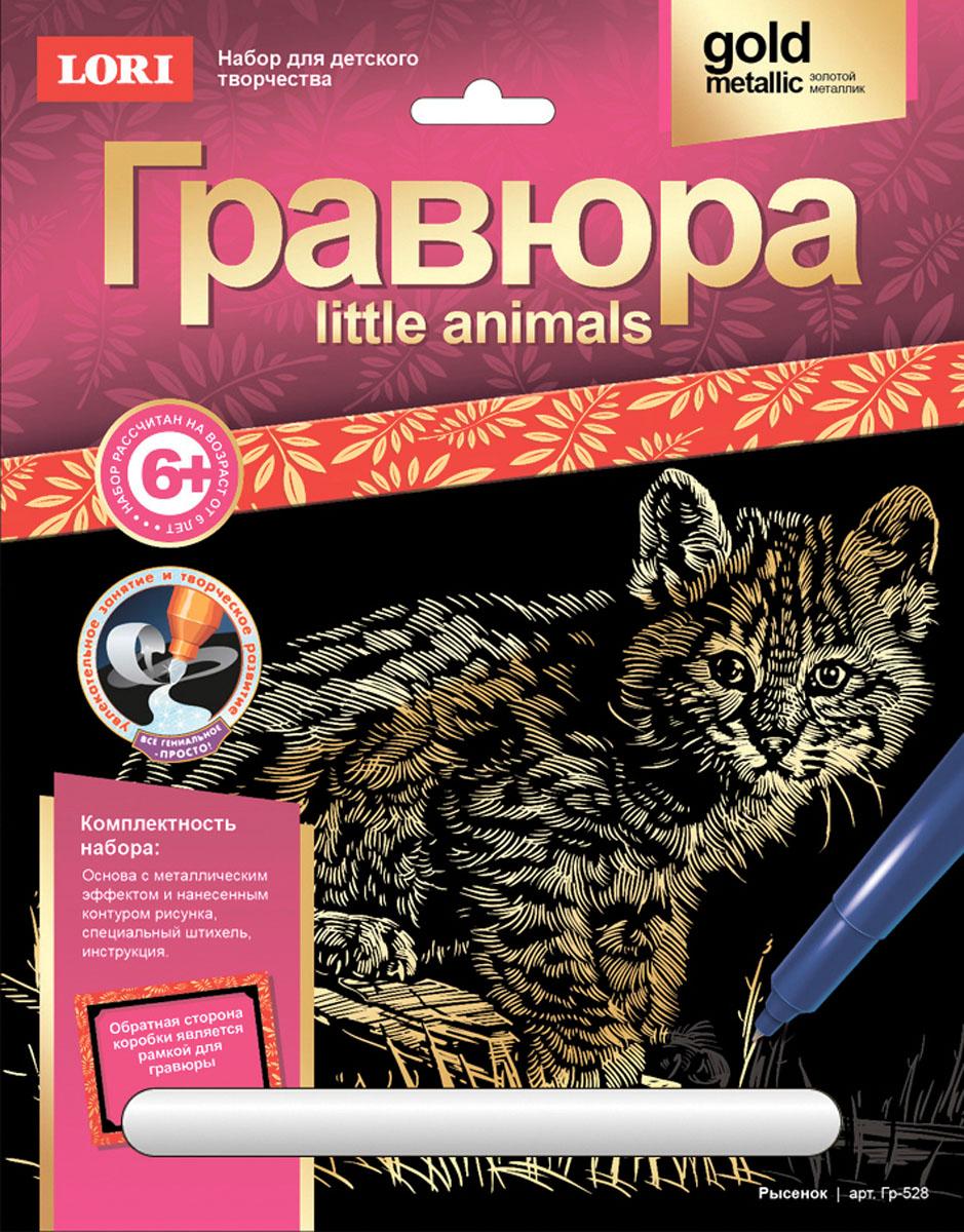 Lori Гравюра Little ANIMALS Рысенок