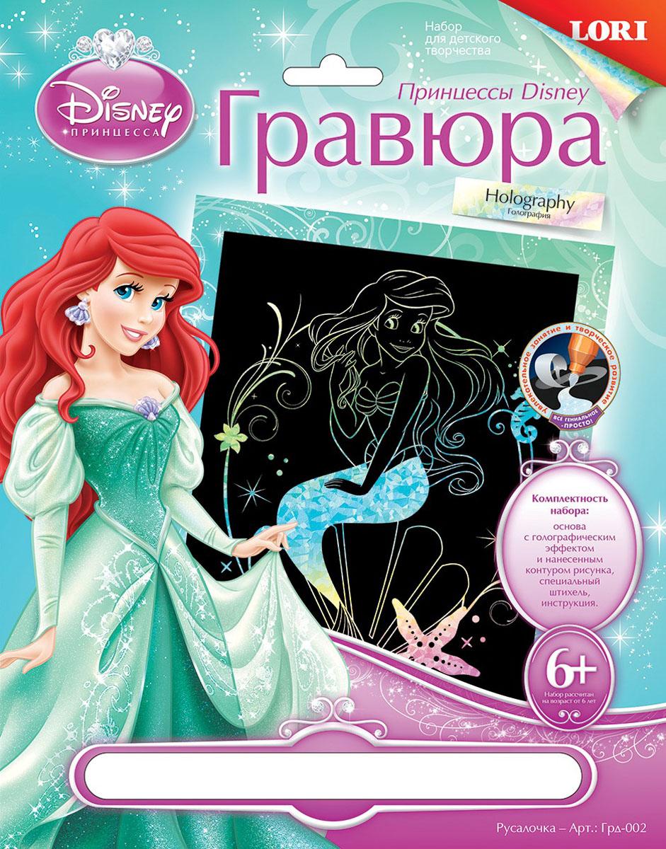 Lori Гравюра Принцессы Disney большая с эффектом голографик