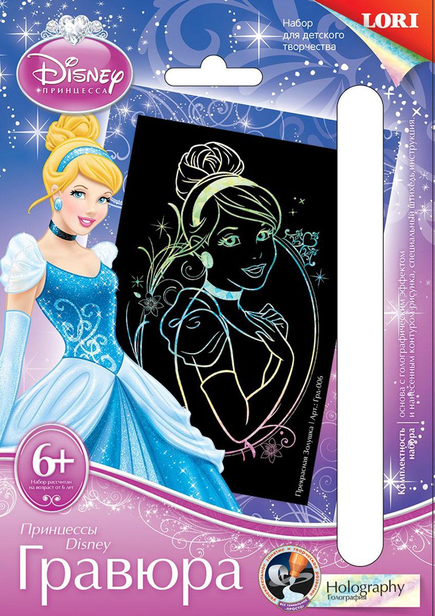 Lori Гравюра Принцессы Disney малая с эффектом голографик