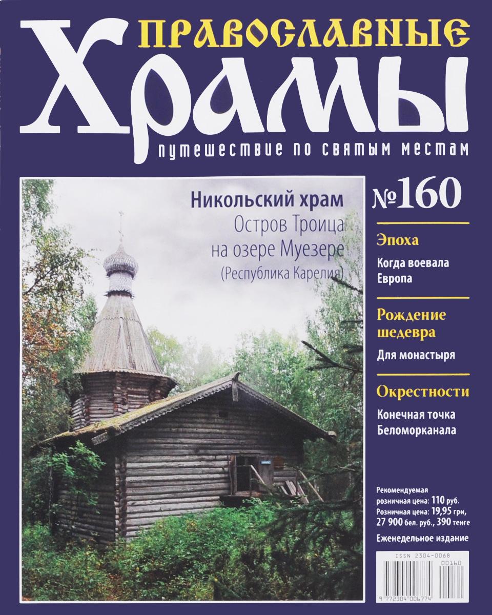 ������ ������������ �����. ����������� �� ������ ������ �160 - �� ��������CHURCH160����� �������� ���������� ������������ ����� ������� ��������� ��������� ������������ ����������� �� ������ ������, ������� �������� ����� � ������ ����� ���������� ���������� � �������������� ������� � ������������ �������. ������������ ��� ���������� ������� � ������ ���������� ��������� � ���������� ������, � ������, ������������� � ������� �� ������������ ������������� ���������. ��� ��� ����������� ��������, ����� ���������� ������� � ���������� ��������� ����������. ������ �������� ����������� �����, �������������� �� ������� ������ �� ����� ������� (���������� �������). ��������� 16+.