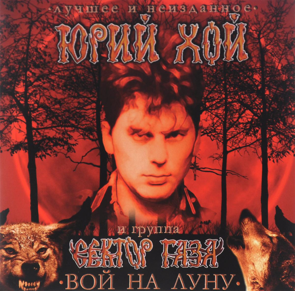 Издание содержит 16-страничный буклет с фотографиями и текстами песен на русском языке.