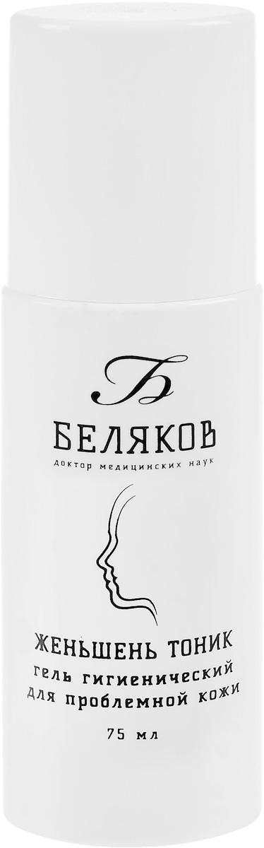 Доктор Беляков Гель для лица Женьшень тоник, гигиенический, для проблемной кожи, 75 мл