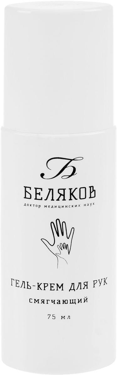 Доктор Беляков Гель-крем для рук, смягчающий, 75 млГК75РИдеально подходящий гель-крем для ежедневного ухода за кожей рук, обогащенный растительными маслами, такими как: оливковое, льняное, кокосовое, дарит ощущение нежности и мягкости, а также борется с шелушением. Женьшень, в сочетании с комплексом лечебных трав - подорожником, календулой, мать-и-мачехой, заживляет трещинки, порезы, снижает болезненные ощущения при ожоге. Фруктовые кислоты и витамины улучшают процесс регенерации кожи. Девясил оказывает благотворное влияние на суставы. Гель-крем является прекрасной защитой для рук, осветляет пигментные пятна и укрепляет ногти. Товар сертифицирован.