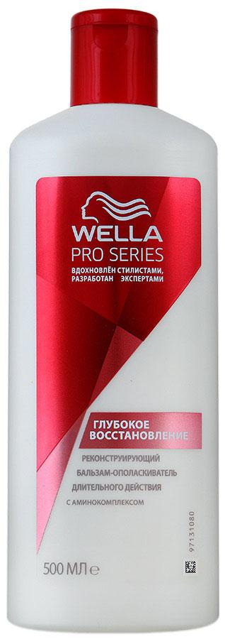 Бальзам-ополаскиватель Wella Repair, для интенсивного восстанавления и ухода, 500 млWL-81257119Бальзам-ополаскиватель Wella Repair Разглаживает волосы, помогает вернуть естественную красоту и здоровье поврежденным волосам. Его насыщенная формула с ухаживающими ингредиентами придает волосам силу, блеск и здоровый вид. Облегчает расчесывание. Великолепные волосы, как после посещения профессионального салона.