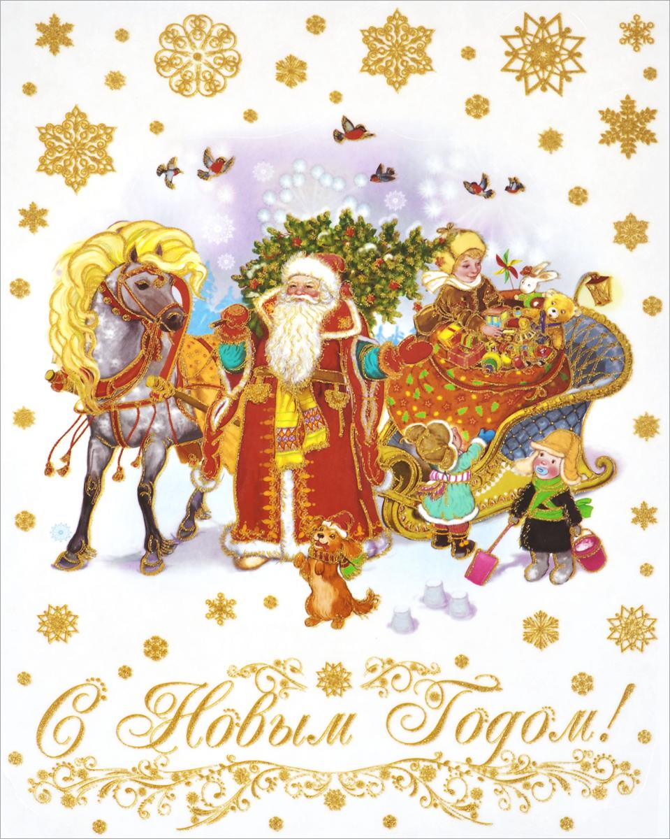 Новогоднее оконное украшение Феникс-Презент Дед Мороз с елкой. 3861338613Новогоднее оконное украшение Феникс-Презент Дед Мороз с елкой поможет украсить дом к предстоящим праздникам. На одном листе расположены наклейки в виде снежинок и Деда Мороза с санями, декорированные блестками. Наклейки изготовлены из ПВХ. С помощью этих украшений вы сможете оживить интерьер по своему вкусу, наклеить их на окно, на зеркало. Новогодние украшения всегда несут в себе волшебство и красоту праздника. Создайте в своем доме атмосферу тепла, веселья и радости, украшая его всей семьей. Размер листа: 30 см х 38 см. Размер самой большой наклейки: 23,5 см х 26 см. Размер самой маленькой наклейки: 1 см х 1 см.