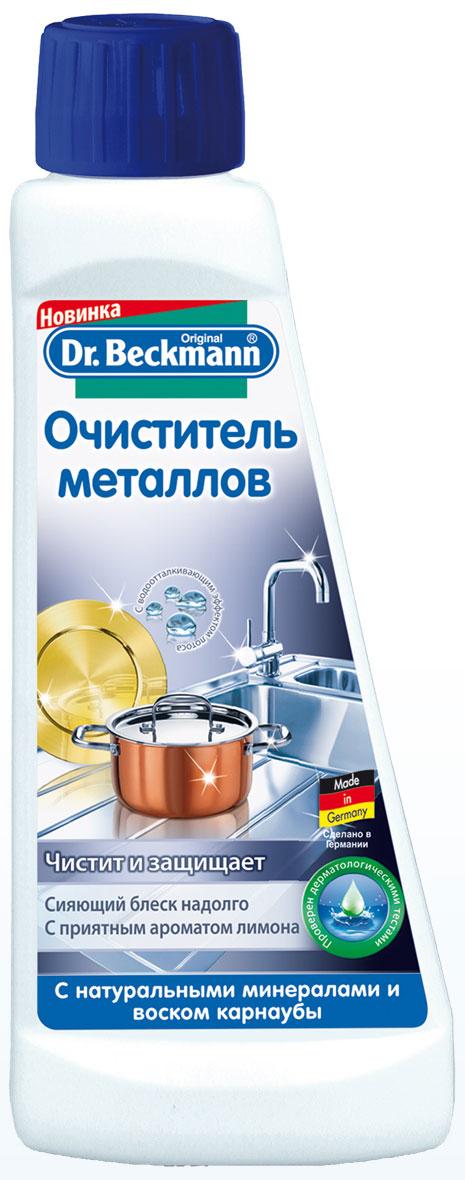 Очиститель металлов Dr. Beckmann, 250 мл45092Специальная формула быстро, но бережно чистит потускневшие и потерявшие цвет металлы и также удаляет жирные пятна и пятна от воды. Специальный состав на основе воске карнаубы обеспечивает длительную защиту от потускнения.