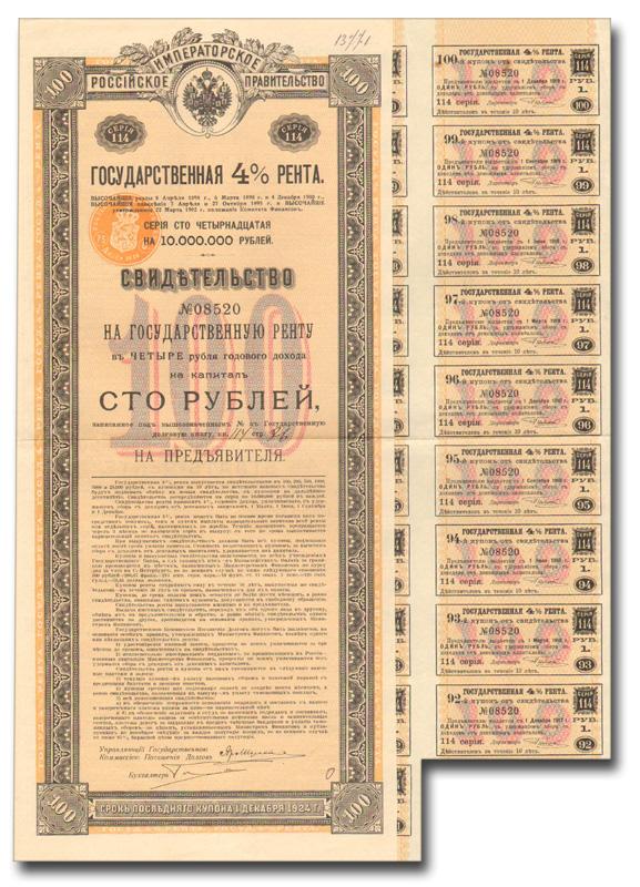Ценная бумага Государственная 4% рента. Свидетельство в 100 рублей на предъявителя. Российская Империя, 1914 год324006Ценная бумага Государственная 4% рента. Свидетельство в 100 рублей на предъявителя. Российская Империя, 1914 год Государственная рента была выпущена согласно указу от 8 апреля 1894 года. Свидетельства выпускались на 10 лет с купонным листом на 40 купонов. Каждая серия ренты выпускалась на 10 миллионов рублей. По свидетельствам предусматривались четыре купона в год — с 1 марта, с 1 июня, с 1 сентября и с 1 декабря (начиная с 1 марта 1895 года). Свидетельства ренты выпускались именные и на предъявителя, номиналами в 100, 200, 500, 1000, 5000 и 25000 рублей. Текущие купоны, по которым началось течение процентов, но не наступил срок платежа, принимались казной во всех правительственных кассах в уплату казенных сборов и платежей наравне с государственными кредитными билетами. Указом от 27 октября 1895 года было разрешено свободное обращение купонов ренты, до срока оплаты которых остается не более 6 месяцев, а равно и самих свидетельств, лишенных таких купонов. Указом от...