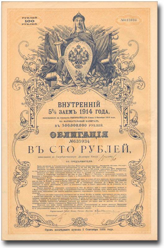 Ценная бумага Внутренний 5% заем 1914 года. Облигация в 100 рублей. Российская Империя, 1914 год324006Ценная бумага Внутренний 5% заем 1914 года. Облигация в 100 рублей. Российская Империя, 1914 год. Заем был выпущен по Высочайшему указу от 3 октября 1914 года на сумму 500 миллионов рублей Облигации выпускались с купонным листом на 10 лет (20 купонов). По облигациям предусматривалось два купона в год - с 1 марта и с 1 сентября. Течение процентов начиналось с 1 сентября 1914 г. Облигации займа выпускались как именные, так и на предъявителя. Заем был аннулирован с 1 декабря 1917 года декретом от 21 января 1918 года. Размер (без купонного листа): 36 x 23,5 см. Состояние: Хорошая коллекционная сохраность бумаги. Возможны незначительные мелкие надрывы, заломы, проколы, легкие временные пятна, небольшие пятна чернил или пометы, печати о прохождении бирж, печати банков. Могут читаться вертикальные или горизонтальные складки. Предмет отобран и прекрасно подойдёт для оформления в багетную раму.