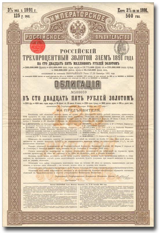 Ценная бумага Российский 3% золотой заем 1891 года. Облигация в 125 рублей золотом. Российская Империя, 1891 год324006Ценная бумага Российский 3% золотой заем 1891 года. Облигация в 125 рублей золотом. Российская Империя, 1891 год. Заём был выпущен согласно Высочайшему Указу от 17 сентября 1891 года через посредство синдиката иностранных и русских банкиров на сумму 125 миллионов рублей золотом. Средства, полученные от займа, использовались на железнодорожное строительство. Погашение займа предусматривалось в течение 81 года. Облигации выпускались с 1891 года с купонным листом на 10 лет (40 купонов). По облигациям предусматривалось четыре купона в год — с 19 марта, с 18 июня, с 19 сентября и с 19 декабря. Течение процентов начиналось с 19 сентября 1891 года. Облигации займа выпускались как именные, так и на предъявителя. После завершения денежной реформы С.Ю.Витте 1895 - 1898 годов 1 рубль золотом стал приравниваться к 1,5 рублям согласно закону от 7 июня 1899 года. Облигация в 125 рублей золотом стала стоить 187 рублей 50 копеек. Заем был аннулирован с 1 декабря 1917 года декретом от...