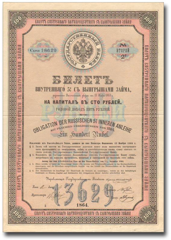 Ценная бумага Билет Внутреннего 5% с выигрышами займа. Облигация в 100 рублей. Российская Империя, 1864 год324006Ценная бумага Билет Внутреннего 5% с выигрышами займа. Облигация в 100 рублей. Российская Империя, 1864 год. Указом от 13 ноября 1864 года был выпущен 5% Внутренний с выигрышами заём на сумму 100 миллионов рублей кредитными билетами. Займ выпускался с 1864 года номиналом 100 рублей кредитными билетами с купонным листом на 15 лет (30 купонов). По билетам предусматривалось два купона в год — со 2 января и со 2 июля (начиная со 2 июля 1865 года). Новые облигации получили название «билеты», поскольку население не успело еще усвоить само понятие «облигация». Заём был выпущен сроком на 60 лет с выгодным для подписчиков условием погашения - по «возвышающимся» ценам — от 120 до 150 рублей. Кроме того, подписчику на этот долгосрочный заем предоставлялась возможность участвовать в специальной лотерее и выиграть денежный приз. Два раза в год, 2 января и 2 июля, специальной комиссией от Государственного банка в присутствии депутатов от всех сословий производился тираж выигрышей и тираж...