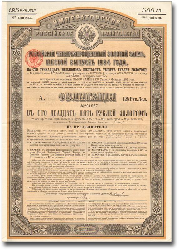 Ценная бумага Российский 4% золотой заем, шестой выпуск 1894 года. Облигация в 125 рублей золотом. Российская Империя, 1894 год324006Ценная бумага Российский 4% золотой заем, шестой выпуск 1894 года. Облигация в 125 рублей золотом. Российская Империя, 1894 год. Согласно указу от 9 февраля 1894 года был осуществлен шестой выпуск 4% золотого займа на сумму 113 600 000 рублей золотом. Заем был предназначен для замены им акций и учредительских паев Главного общества российских железных дорог. Облигации займа выпускались с 1894 года с купонным листом на 10 лет (40 купонов). По облигациям предусматривалось четыре купона в год — с 19 марта, с 18 июня, с 18 сентября и с 19 декабря. Течение процентовиначиналось с 19 марта 1894 года. Облигации займа выпускались как именные, так и на предъявителя. После завершения денежной реформы С.Ю.Витте 1895 - 1898 годов 1 рубль золотом стал приравниваться к 1,5 рублям согласно закону от 7 июня 1899 года. Облигация в 125 рублей золотом стала стоить 187 рублей 50 копеек. Заем был аннулирован с 1 декабря 1917 года декретом от 21 января 1918 года. Размер (без купонного...