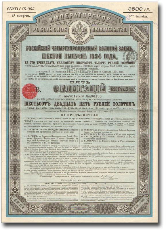 Ценная бумага Российский 4% золотой заем, шестой выпуск 1894 года. Облигация в 625 рублей золотом. Российская Империя, 1894 год324006Ценная бумага Российский 4% золотой заем, шестой выпуск 1894 года. Облигация в 625 рублей золотом. Российская Империя, 1894 год. Согласно указу от 9 февраля 1894 года был осуществлен шестой выпуск 4% золотого займа на сумму 113 600 000 рублей золотом. Заем был предназначен для замены им акций и учредительских паев Главного общества российских железных дорог. Облигации займа выпускались с 1894 года с купонным листом на 10 лет (40 купонов). По облигациям предусматривалось четыре купона в год — с 19 марта, с 18 июня, с 18 сентября и с 19 декабря. Течение процентовиначиналось с 19 марта 1894 года. Облигации займа выпускались как именные, так и на предъявителя. После завершения денежной реформы С.Ю.Витте 1895 - 1898 годов 1 рубль золотом стал приравниваться к 1,5 рублям согласно закону от 7 июня 1899 года. Облигация в 125 рублей золотом стала стоить 187 рублей 50 копеек. Заем был аннулирован с 1 декабря 1917 года декретом от 21 января 1918 года. Размер (без купонного...