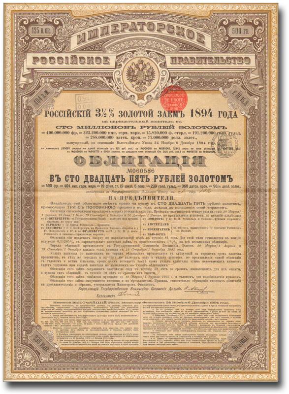Ценная бумага Российский 3.5% золотой заем 1894 года. Облигация в 125 рублей золотом. Российская Империя, 1894 год324006Ценная бумага Российский 3.5% золотой заем 1894 года. Облигация в 125 рублей золотом. Российская Империя, 1894 год. Заём был предназначен для выкупа 5% облигаций, перешедших в казну железных дорог, и для предоставления Государственному казначейству средств для денежных оборотов. Заём был выпущен согласно указу от 24 ноября 1894 года на сумму 100 миллионов рублей золотом (=400 миллионов франков) со сроком погашения в течение 81 года. Реализация займа была возложена на синдикат заграничных и русских банковских учреждений. До 1 января 1905 года заем не подлежал выкупу или конверсии. Облигации займа не подлежали обложению никакими видами русских налогов. Облигации выпускались с 1894 года с купонным листом на 10 лет (40 купонов). По облигациям предусматривалось четыре купона в год - с 19 марта, с 18 июня, с 18 сентября и с 20 декабря. Течение процентов начиналось с 20 декабря 1894 года. Облигации займа выпускались как именные, так и на предъявителя. После завершения денежной...