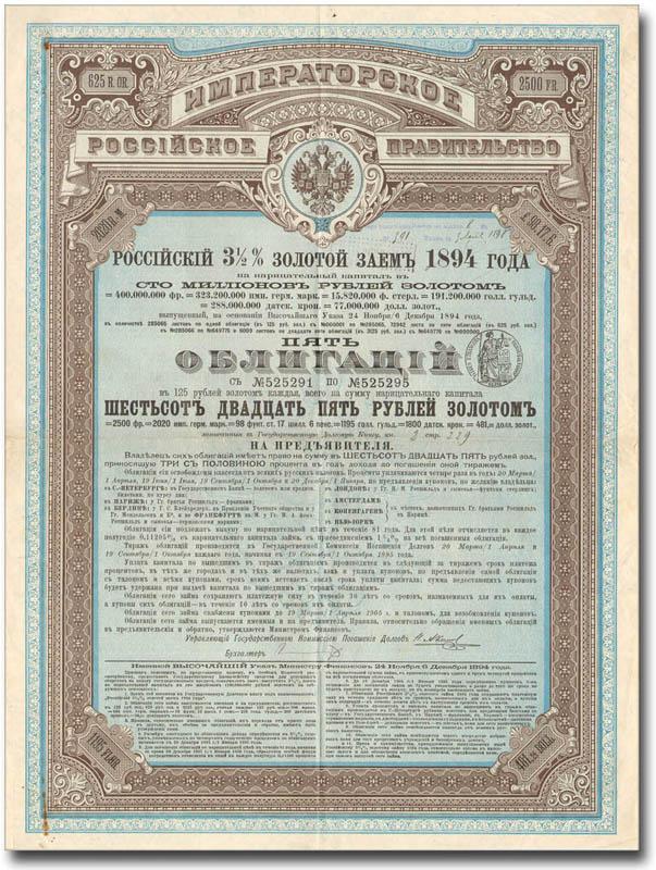 Ценная бумага Российский 3.5% золотой заем 1894 года. Облигация в 625 рублей золотом. Российская Империя, 1894 год324006Ценная бумага Российский 3.5% золотой заем 1894 года. Облигация в 625 рублей золотом. Российская Империя, 1894 год. Заём был предназначен для выкупа 5% облигаций, перешедших в казну железных дорог, и для предоставления Государственному казначейству средств для денежных оборотов. Заём был выпущен согласно указу от 24 ноября 1894 года на сумму 100 миллионов рублей золотом (=400 миллионов франков) со сроком погашения в течение 81 года. Реализация займа была возложена на синдикат заграничных и русских банковских учреждений. До 1 января 1905 года заем не подлежал выкупу или конверсии. Облигации займа не подлежали обложению никакими видами русских налогов. Облигации выпускались с 1894 года с купонным листом на 10 лет (40 купонов). По облигациям предусматривалось четыре купона в год - с 19 марта, с 18 июня, с 18 сентября и с 20 декабря. Течение процентов начиналось с 20 декабря 1894 года. Облигации займа выпускались как именные, так и на предъявителя. После завершения денежной...