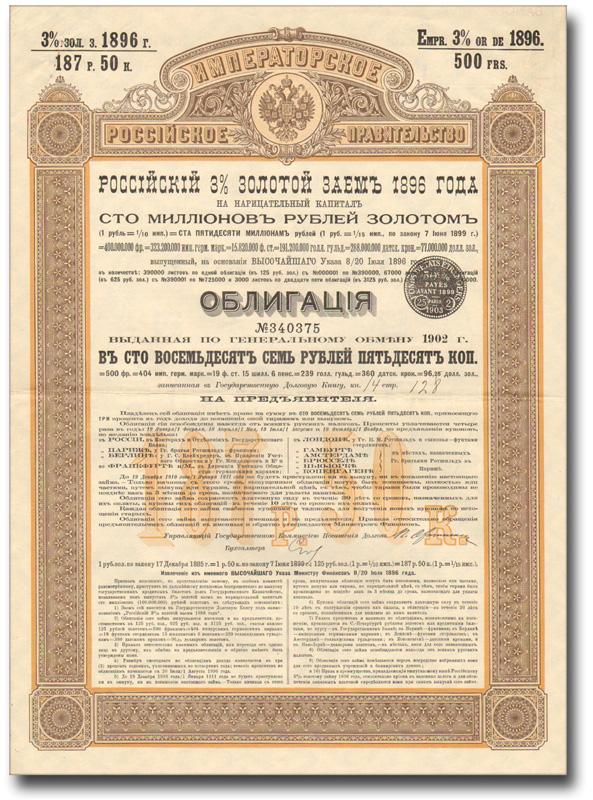 Ценная бумага Российский 3% Золотой заем 1896 года. Облигация в 187 рублей 50 копеек. Российская Империя, 1896 год324006Ценная бумага Российский 3% Золотой заем 1896 года. Облигация в 187 рублей 50 копеек. Российская Империя, 1896 год. Заём был выпущен по указу от 8 июля 1896 г. В 1902 году по генеральному обмену были выданы новые облигации со вторым купонным листом. Данная облигация принадлежит к данному типу. Заём был выпущен на сумму в 100 миллионов рублей золотом = 400 миллионов франков. Реализация займа была возложена на синдикат заграничных и русских банковых учреждений. До 1 января 1911 года заём не подлежал выкупу или погашению. Облигации займа не подлежали обложению никакими видами русских налогов. Заём был предназначен для погашения части беспроцентного долга по выпуску кредитных билетов Государственного казначейства Государственному банку и для замены 5% золотой ренты 1884 года. Облигации займа выпускались с 1896 года с купонным листом на 10 лет (40 купонов). По облигациям предусматривалось четыре купона в год — с 19 января, с 18 апреля, с 20 июля и с 19 октября. Течение...