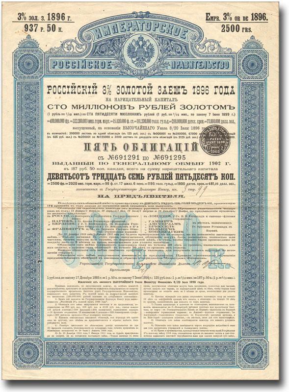 Ценная бумага Российский 3% Золотой заем 1896 года. Облигация в 937 рублей 50 копеек. Российская Империя, 1896 год324006Ценная бумага Российский 3% Золотой заем 1896 года. Облигация в 937 рублей 50 копеек. Российская Империя, 1896 год. Заём был выпущен по указу от 8 июля 1896 г. В 1902 году по генеральному обмену были выданы новые облигации со вторым купонным листом. Данная облигация принадлежит к данному типу. Заём был выпущен на сумму в 100 миллионов рублей золотом = 400 миллионов франков. Реализация займа была возложена на синдикат заграничных и русских банковых учреждений. До 1 января 1911 года заём не подлежал выкупу или погашению. Облигации займа не подлежали обложению никакими видами русских налогов. Заём был предназначен для погашения части беспроцентного долга по выпуску кредитных билетов Государственного казначейства Государственному банку и для замены 5% золотой ренты 1884 года. Облигации займа выпускались с 1896 года с купонным листом на 10 лет (40 купонов). По облигациям предусматривалось четыре купона в год — с 19 января, с 18 апреля, с 20 июля и с 19 октября. Течение...