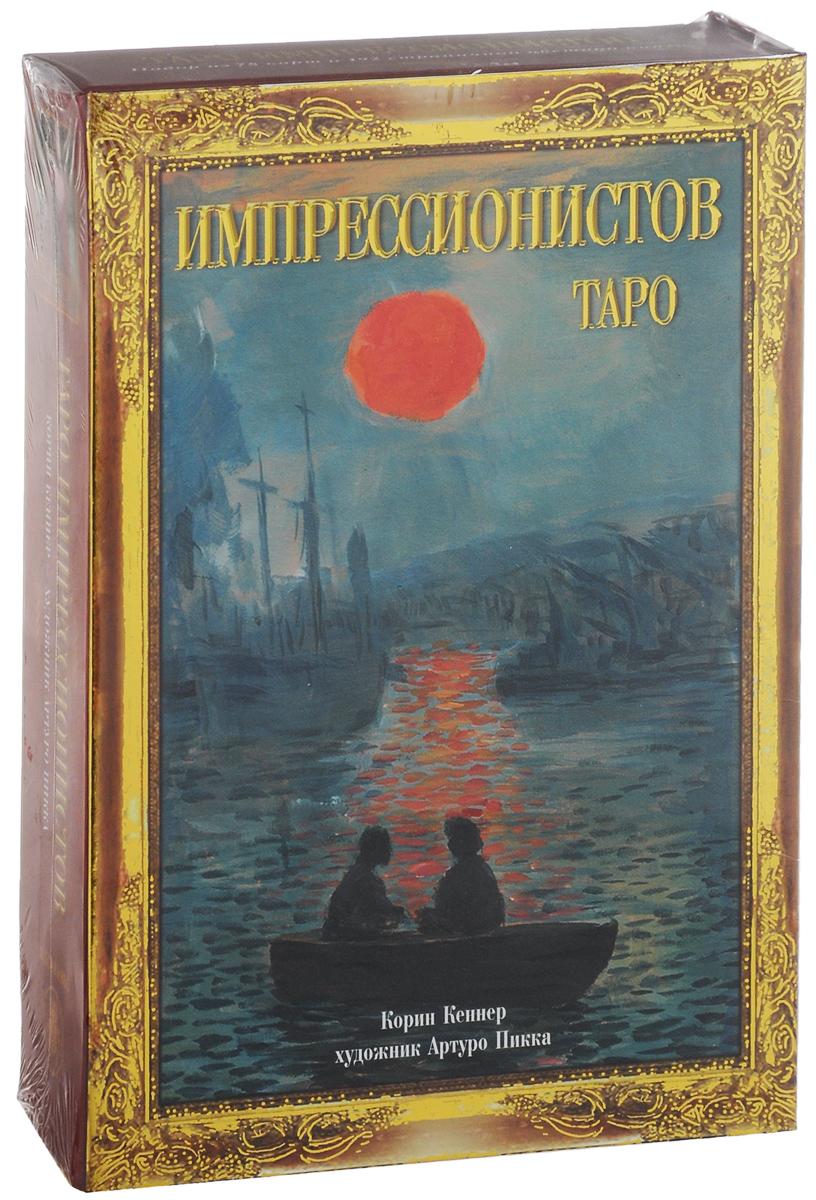 Подарочный набор Аввалон-Ло Скарабео Таро Импрессионистов, 78 карт + книга на русском языке. KIT29KIT29Это Таро вдохновлено шедеврами живописи величайших художников мира. Это путешествие, двери в которое открывают 78 картин, ведущих нас за собой к новому восприятию мира.