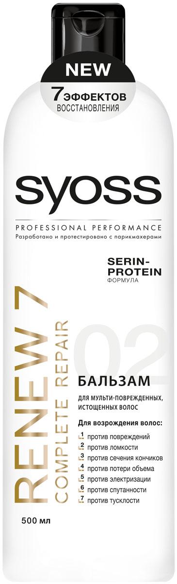 SYOSS Бальзам Renew 7 для волос, 500 мл (Syoss)