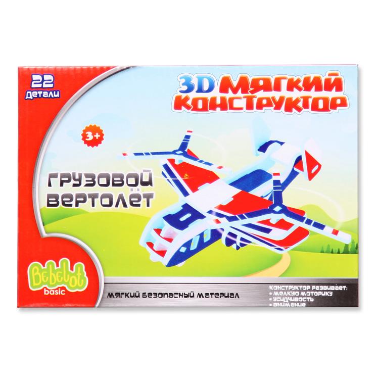 Bebelot 3D мягкий конструктор «Грузовой вертолет» (22 дет.)
