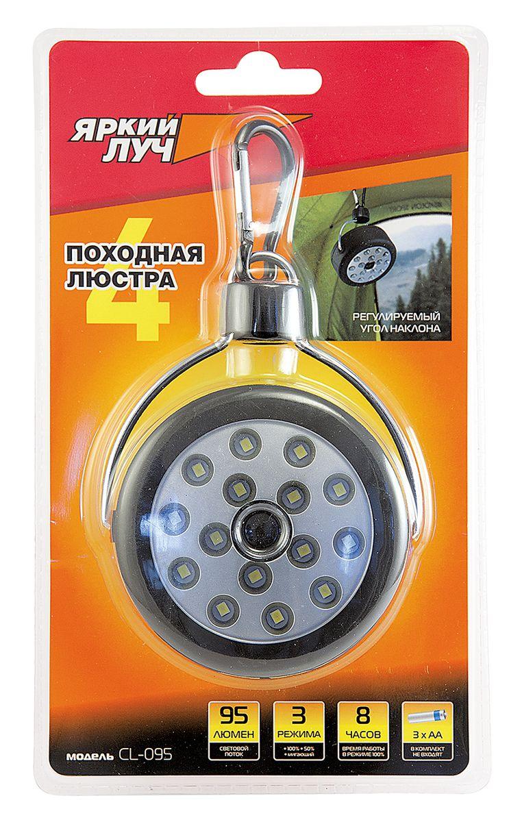 Фонарь кемпинговый Яркий Луч. CL-095CL-095Портативный светодиодный фонарь CL-095 «ПОХОДНАЯ ЛЮСТРА 4» работает на батарейках АА (R6), 3 шт. (в комплект не входят). Фонарь просто незаменим для тех людей, кто длительное время любит проводить на даче, в походе, на рыбалке. Карабин, подвес и магниты позволят разместить фонарь практически на любой поверхности для Вашего комфортного отдыха. Характеристики фонаря: – источник света: 15 ярких светодиодов, срок службы 50 000 часов; – материал корпуса: пластик; – два магнита для закрепления на металлической поверхности; – карабин и подвес для удобного подвешивания фонаря; – регулируемый угол наклона в подвешенном состоянии. Три режима работы фонаря: – 100%, 95 люмен,время работы 8 ч (на алкалиновых элементах питания); – 50%, время работы 15 ч (на алкалиновых элементах питания); – мигающий, время работы 20 ч (на алкалиновых элементах питания).