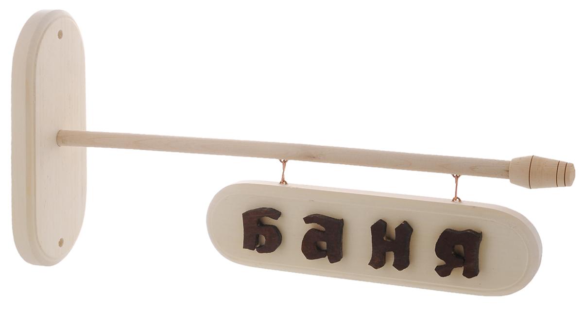 Вывеска для бани Eva, подвесная, цвет: светлое деревоБ138_светлое деревоПодвесная вывеска с объемной надписью Баня, изготовленная из дерева, украсит вход в баню и сделает его оригинальным. Подвесьте ее над дверью перед входом и заряжайтесь настоящим банным настроением! Вывеска подвешивается с помощью двух саморезов (в комплект не входят). Ее можно подвешивать на любую сторону, так как надпись располагается с двух сторон. Вывеска будет приносить вам и вашим друзьям только положительные эмоции с самого порога!