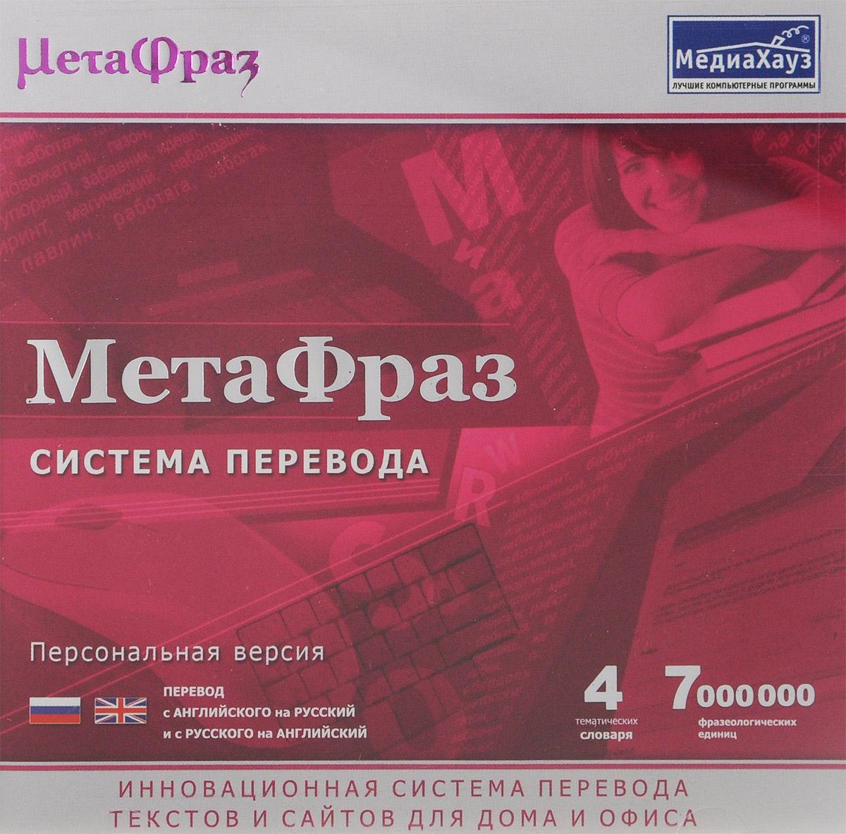 МетаФраз система перевода текстов