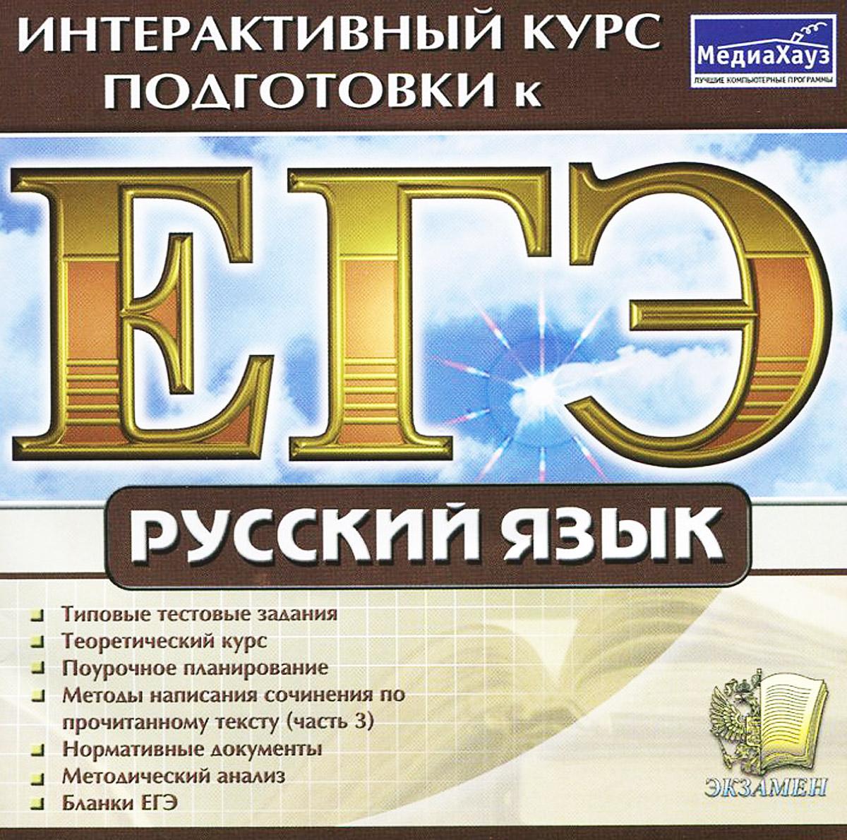 Интерактивный курс подготовки к ЕГЭ. Русский язык