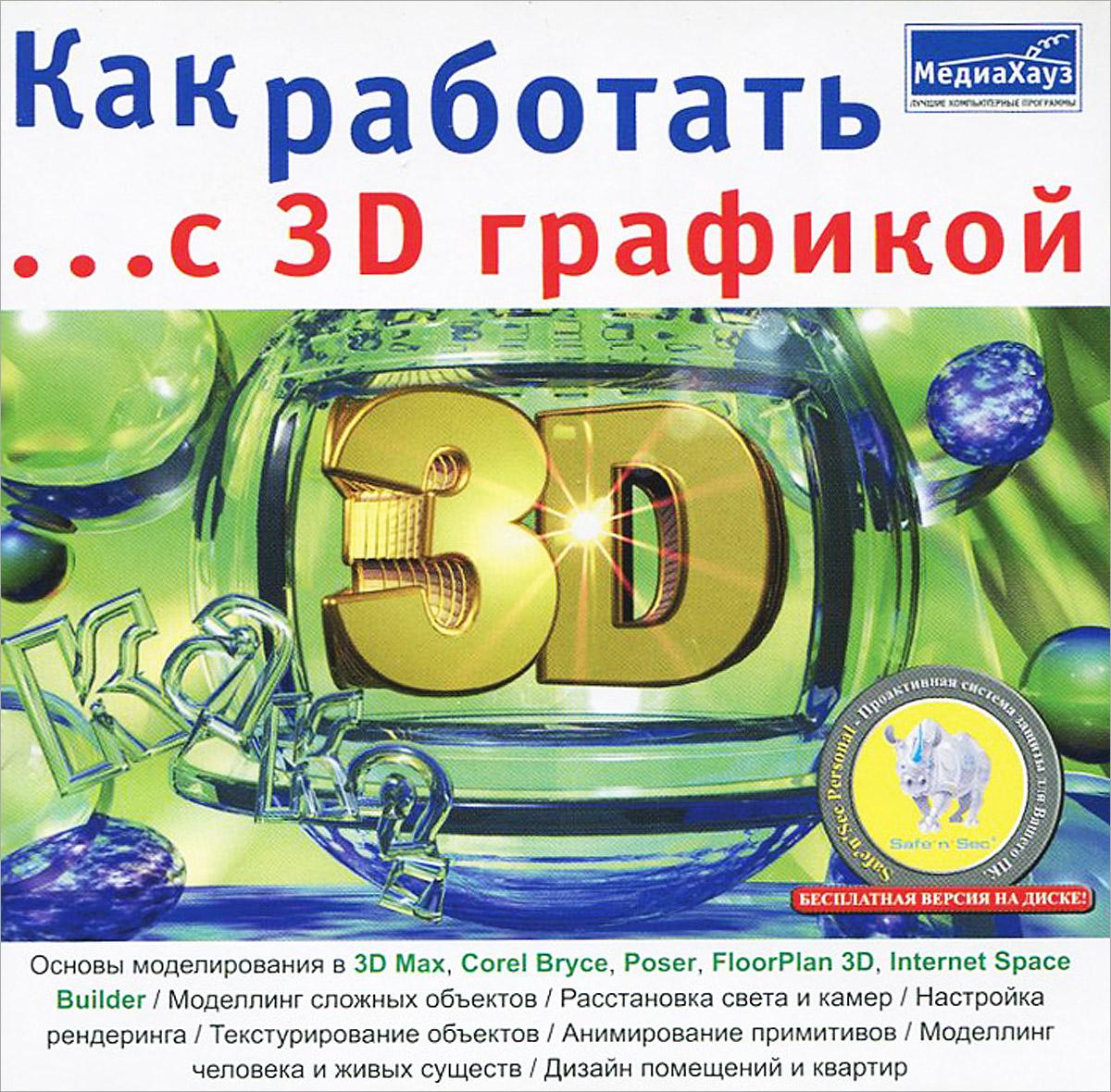 Как работать с 3D графикойОбучающая компьютерная программа Как работать с 3D графикой содержит обширную информацию об основах 3D-моделирования для начинающих моделлеров, а также некоторые полезные хитрости, которые пригодятся и продвинутому дизайнеру. Моделирование и деформация, работа со светом и материалами, анимация – все это может освоить даже ребенок. Плюс вы научитесь моделировать интерьеры с помощью программы Floor Plan 3D и создавать свои собственные трехмерные миры для Интернета. Данная программа помогает: создать и просчитать трехмерную модель любой конфигурации; правильно ставить свет; создать и распланировать любой ландшафт; создать план собственной квартиры или дома; создать и оживить человека и любые другие объекты. Основные особенности: графические программы: ЗD Max, Corel Bryce, Poser, FloorPlan 3D, Internet Space Builder; более 700 иллюстраций.